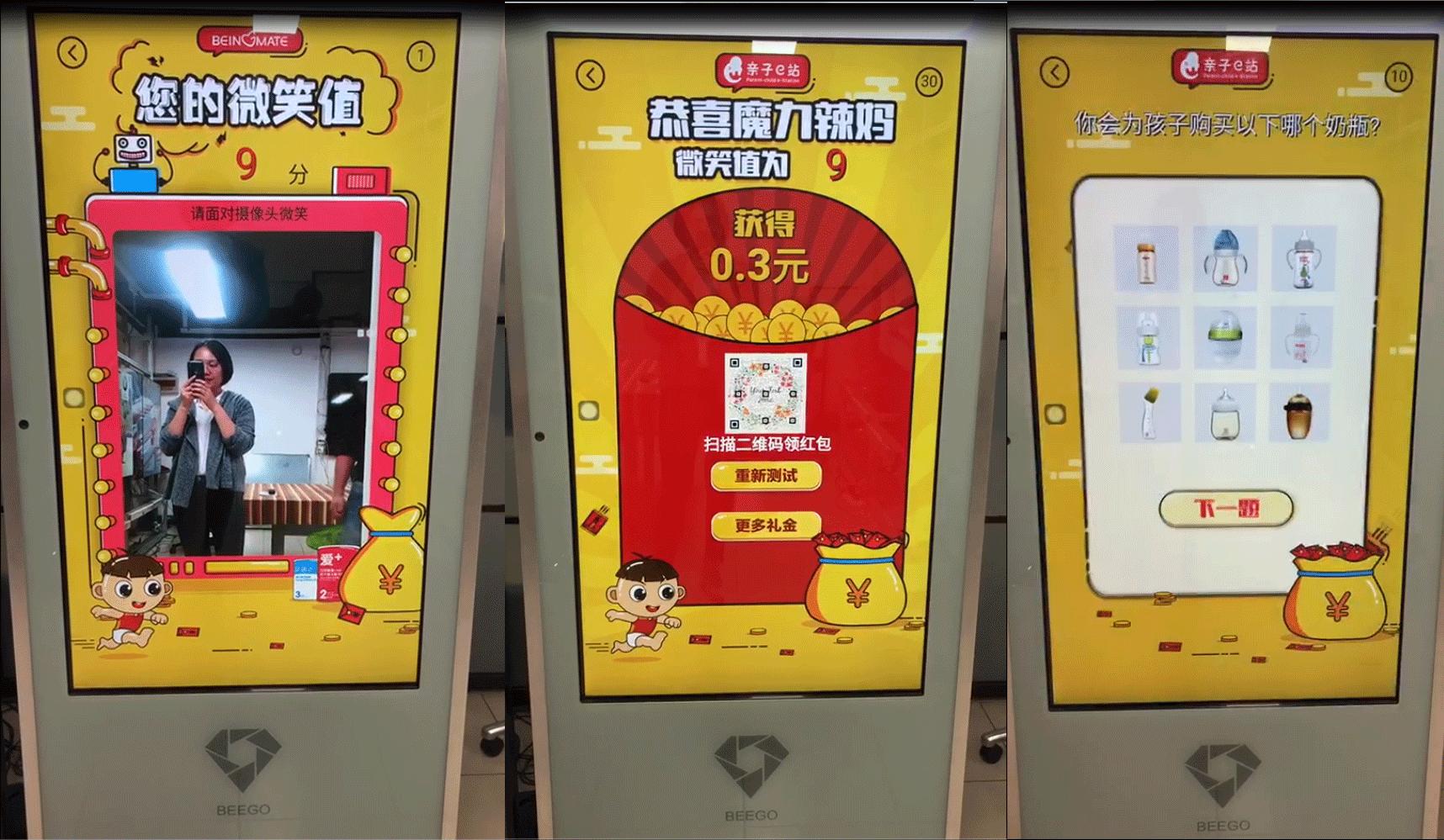 LCD微笑红包